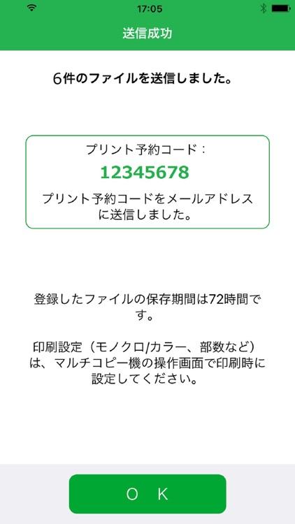 RICOH かんたん写真プリント screenshot-4
