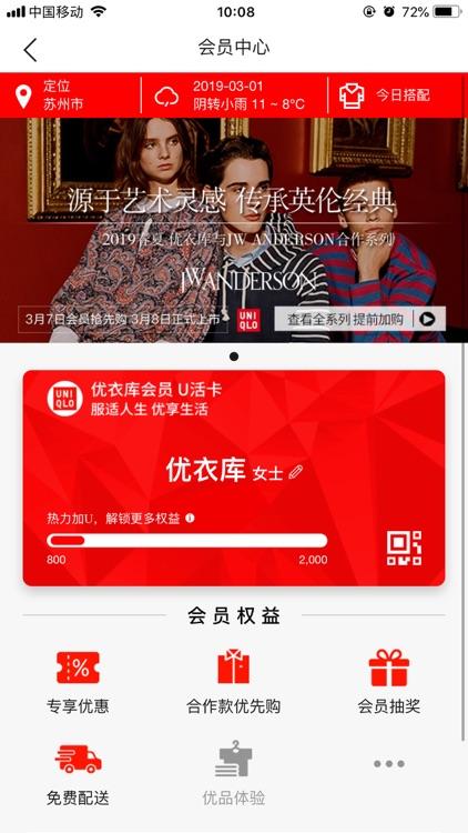 优衣库掌上旗舰店 一键随心购 screenshot-3