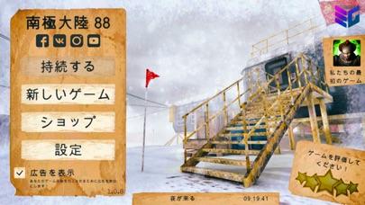 南極大陸88:ホラーサバイバル冒険ゲームモンスタージグソーパのおすすめ画像4
