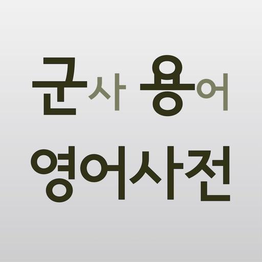 군사 용어 영어 사전 Lite icon