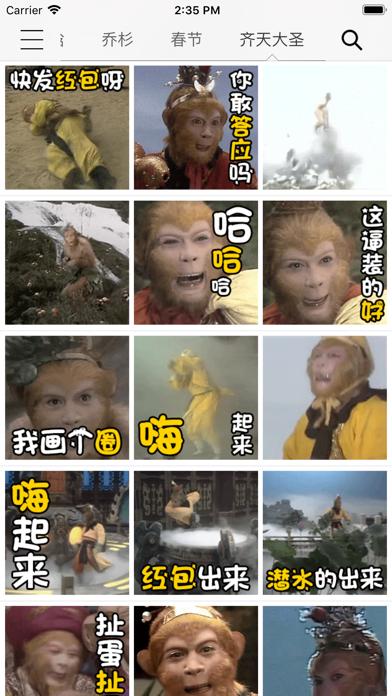 表情斗图 - 超级表情包斗图のおすすめ画像8