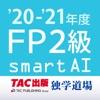 FP2級問題集SmartAI '20-'21年度版