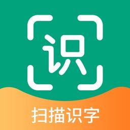 扫描识图王-PDF扫描仪