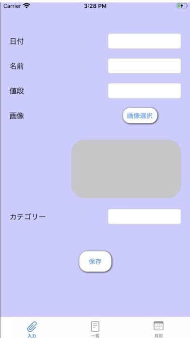 写真de家計簿 screenshot 3