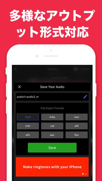 音楽編集アプリ - 着うた作成 ・音楽カットのおすすめ画像4