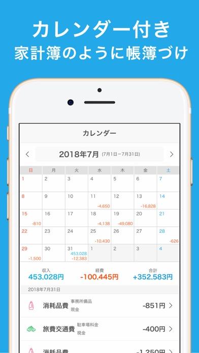 確定申告はKaikei会計ソフト - 確定申告&青色申告スクリーンショット