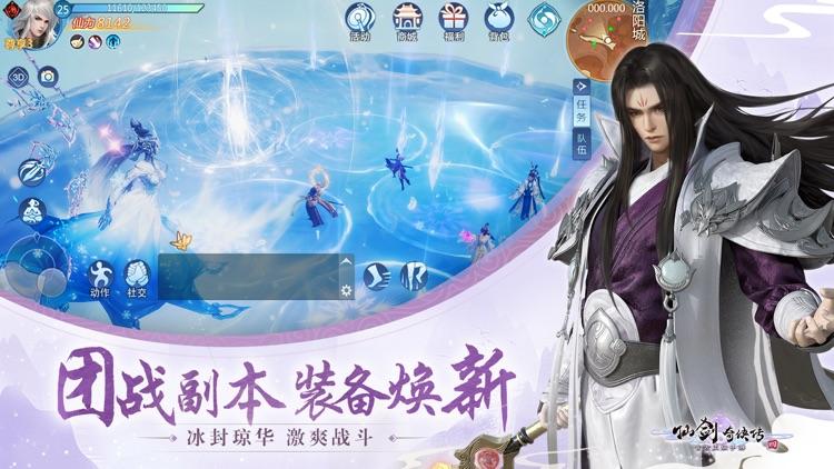 仙剑奇侠传四 screenshot-4