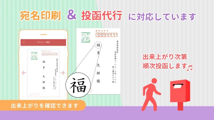 ポストカード・挨拶状作成アプリ vivipri ビビプリ screenshot-4