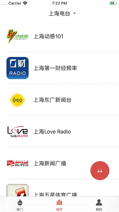 千城FM screenshot #2