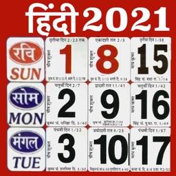 Hindi Calendar 2021