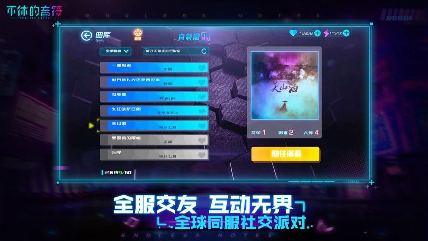 不休的音符-潮流节奏音乐手游 App 截图