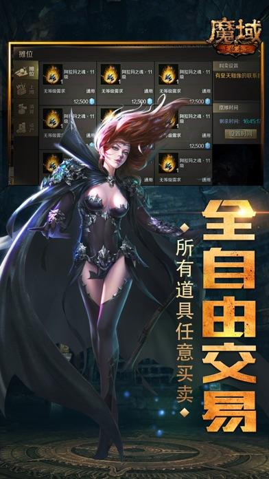 魔域手游-正版授权 for windows pc