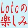 Lotoの楽しみ - iPhoneアプリ