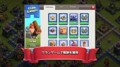 クラッシュ・オブ・クラン (Clash of Clans) ScreenShot4