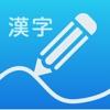 小学校の漢字