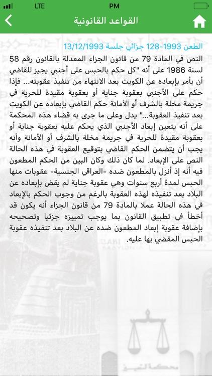 حمورابي screenshot-4