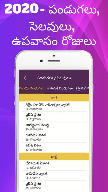 Telugu Calendar 2021 screenshot-3