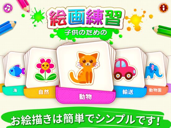 子供 知育 お絵かき ゲーム! 色塗り アプリ 幼児 3 歳のおすすめ画像1