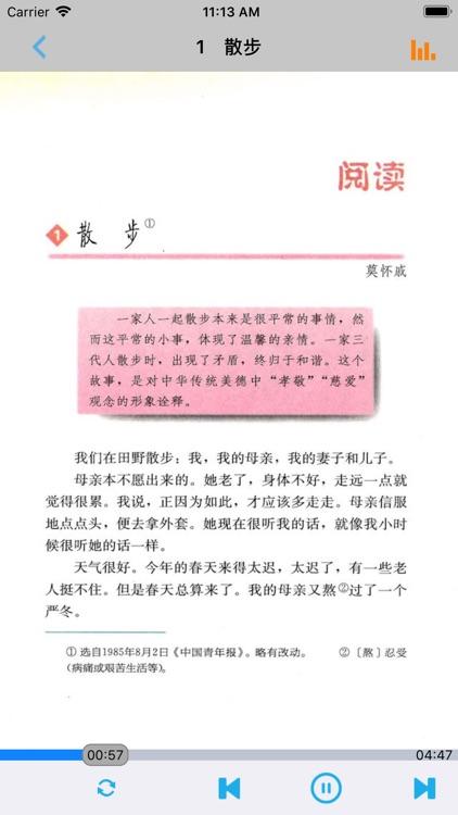 初中语文七年级上册人教版