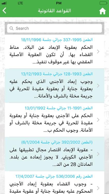 حمورابي screenshot-3