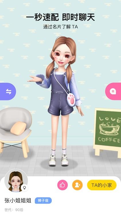 秀蛋 - 虚拟社交app screenshot-5