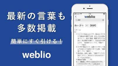 Weblio国語辞典 - 便利な百科事典/辞書アプリのおすすめ画像1