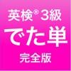 英検®3級 でた単 - iPhoneアプリ