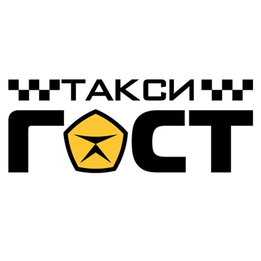 Заказ такси ГОСТ