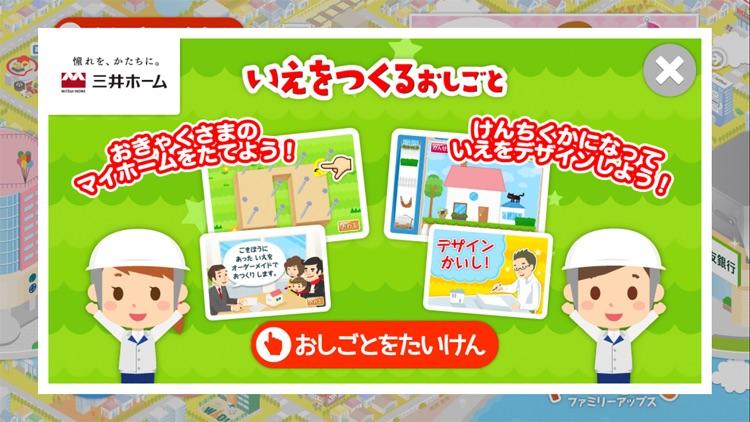 ファミリーアップスFamilyApps子供のお仕事知育アプリ screenshot-3