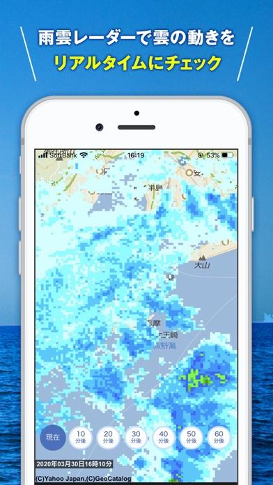 タイドグラフBI /全国の釣り場ごとの潮見表 ScreenShot5