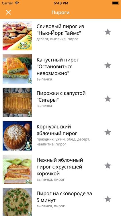 Рецепты с фото - Smachno