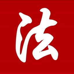 中国法律法规(China Law司法解释)精选大全HD