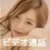 ビデオ通話・ビデオチャット-MIYABI(みやび)