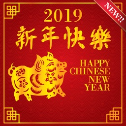 猪年新年祝福与贴图 贴纸
