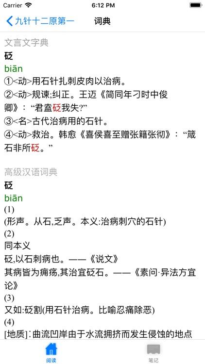 黄帝内经·灵枢【有声典籍 文白对照】 screenshot-3