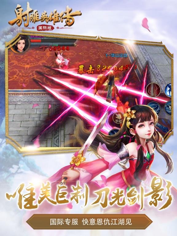 射雕英雄传-国际版(金庸正版授权) screenshot 8