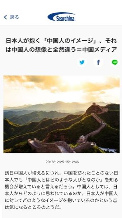 サーチナ中国トピックス ScreenShot1