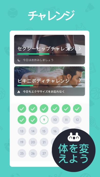 30日間 筋トレ 運動 チャレンジ 体重管理 ScreenShot1