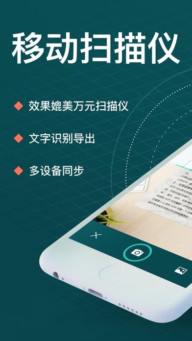 扫描全能王-PDF扫描仪,文件转PDF、word和excel 用于PC