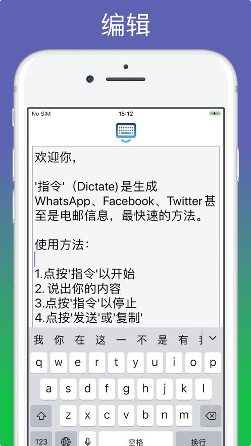 听写 Pro - 语音转文字 App 截图
