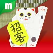 縁起物おりがみ for iPhone 無料版 icon