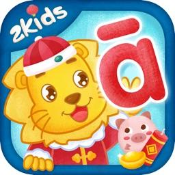 2Kids学拼音 - 儿童拼音学习必备神器