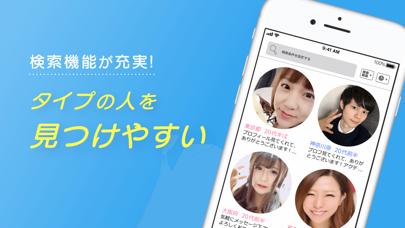 出会いマッチング ハッピーメール マッチングアプリ ScreenShot5