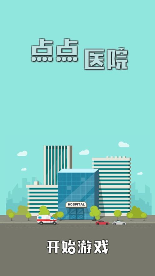 点点医院 - 模拟经营小游戏 App 截图