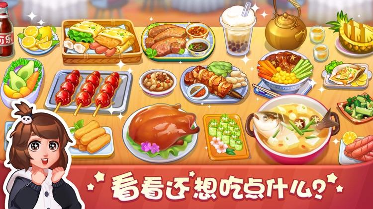美食小当家 screenshot-5