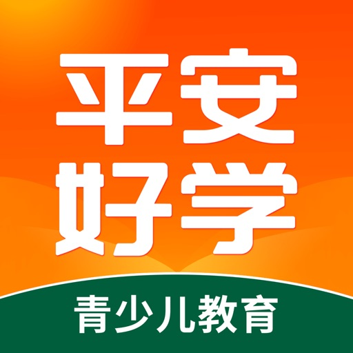 平安好学英语语文数学编程