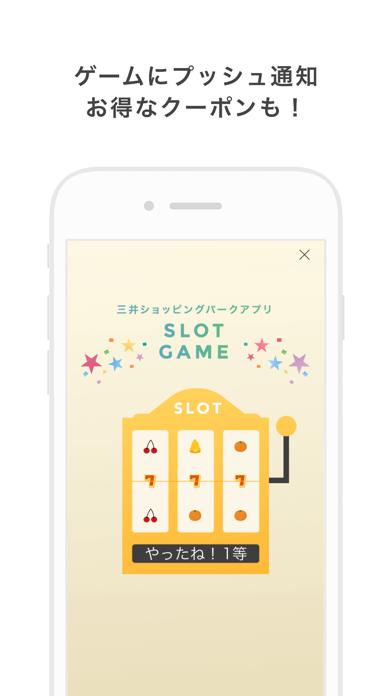 三井ショッピングパークアプリのスクリーンショット4