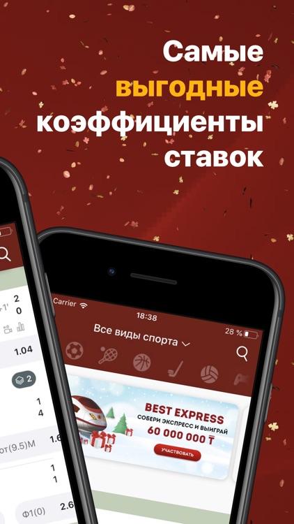 OlimpBET.KZ - Ставки на спорт screenshot-3