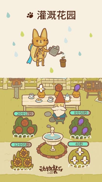 动物餐厅-中文 screenshot-3