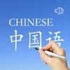 中国语单词及书写